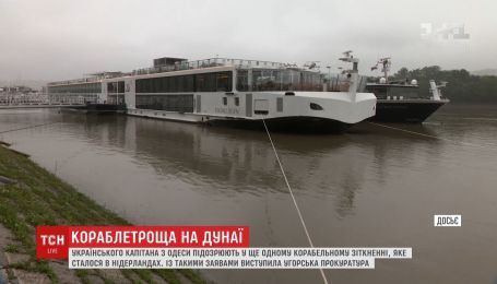 Прокуроры подозревают вероятного виновника кораблекрушения в Венгрии еще в одном столкновении