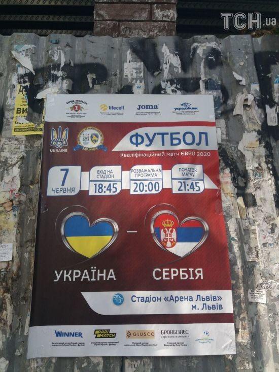 Матчдей Україна - Сербія. Як Львів чекає на битву кваліфікації Євро-2020