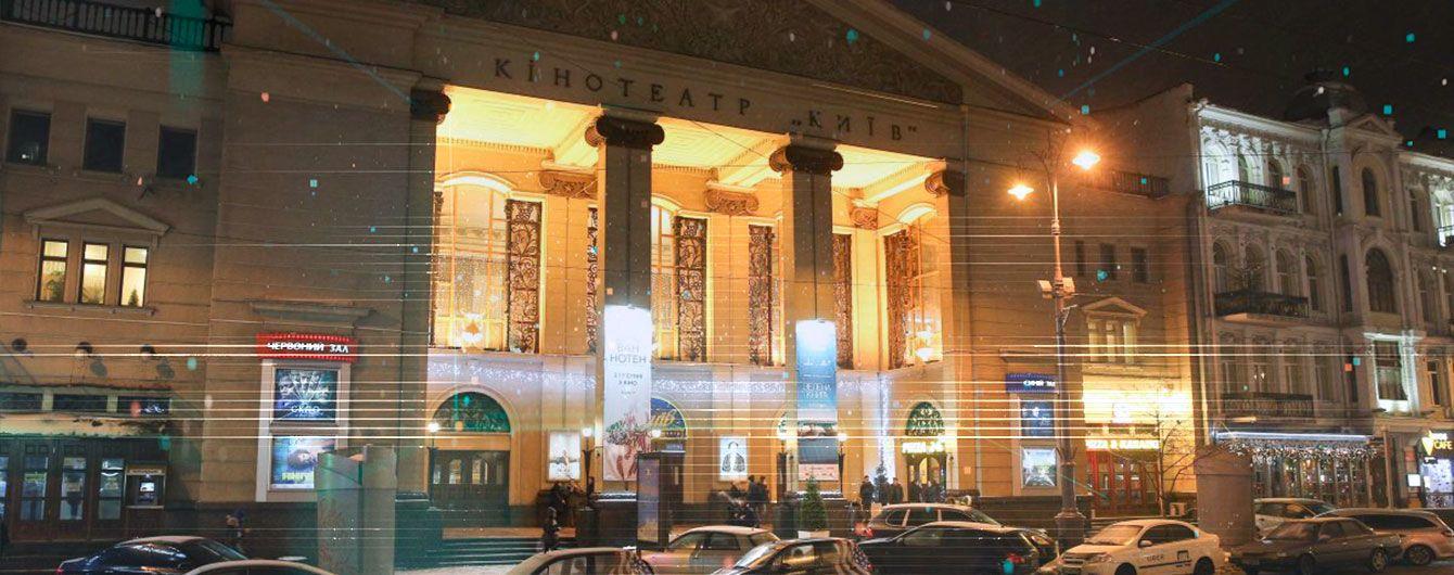 """В кинотеатре """"Киев"""" заявили о рейдерском захвате помещений, в мэрии от обвинений открещиваются"""