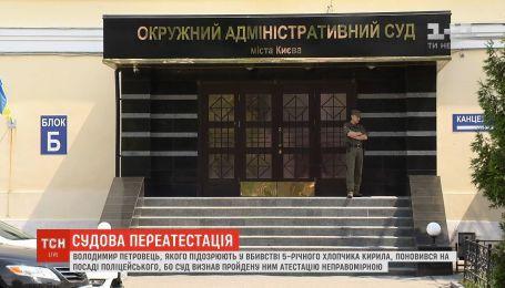 Убийство 5-летнего Кирилла: суд рассказал о восстановлении в полиции одного из подозреваемых