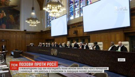В Международном суде ООН заканчиваются слушания по иску Украины против РФ