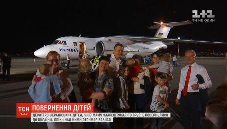В Украину вернулись 10 детей, чью маму арестовали в Грузии