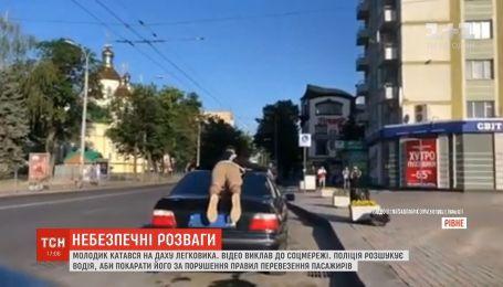 В Ровно парень катался на крыше автомобиля, полиция разыскивает водителя