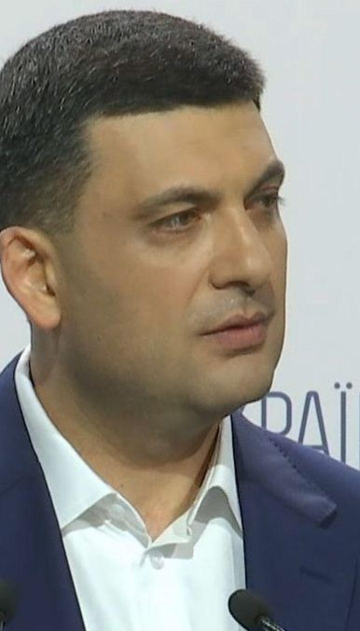 """Гройсман презентував першу десятку новоствореної партії """"Українська стратегія"""""""