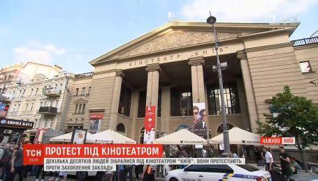 """Под кинотеатром """"Киев"""" проходит акция протеста"""