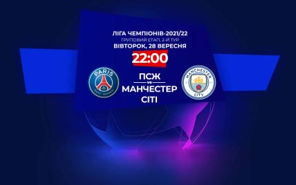 ПСЖ - Манчестер Сіті - 2:0: онлайн-трансляція та огляд матчу Ліги чемпіонів