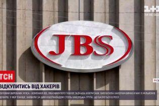 """Новини світу: компанія """"JBS"""" виплатила хакерам-вимагачам 11 мільйонів доларів"""