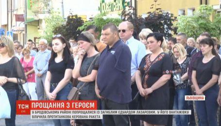 Львівщина попрощалася із загиблим воїном Едуардом Лазарєвим