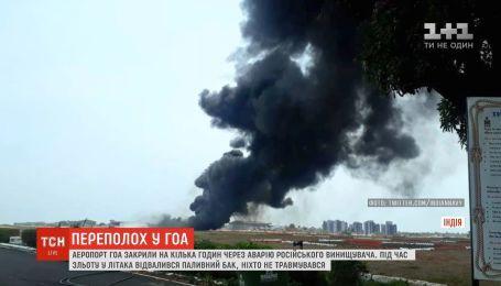 Аеропорт ГОА закрили на кілька годин через аварію російського винищувача
