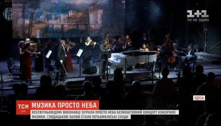 Всемирно известные исполнители под открытым небом сыграли в Одессе концерт классической музыки