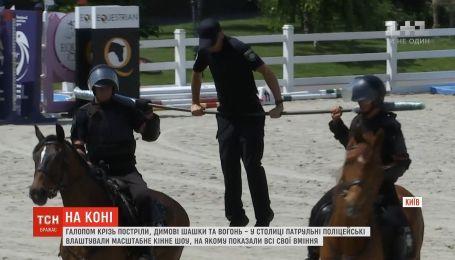 Галопом сквозь огонь и выстрелы: в столице патрульные устроили масштабное конное шоу