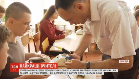 Учитель физики из Винницы соревнуется за звание лучшего в Украине
