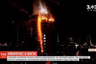 В Варшаве сгорел недостроенный небоскреб
