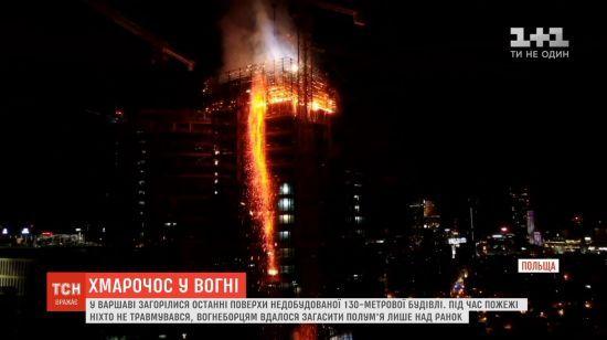 У Варшаві згорів недобудований хмарочос