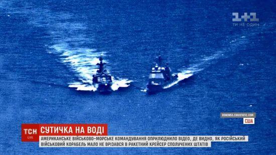 Американці оприлюднили докази безглуздого маневру корабля РФ у Філіппінському морі