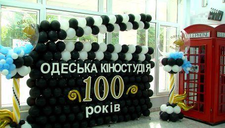 Юбилей Одесской киностудии