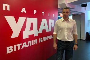 """Партия """"УДАР"""" Кличко пойдет на выборы только по мажоритарке"""