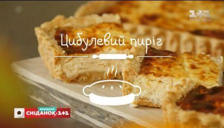 Цибулевий пиріг - Солодка неділя