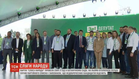 """""""Слуга народу"""" оприлюднила першу сотню партійного списку"""