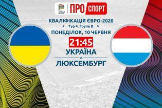 Украина - Люксембург. Онлайн-трансляция матча отбора Евро-2020