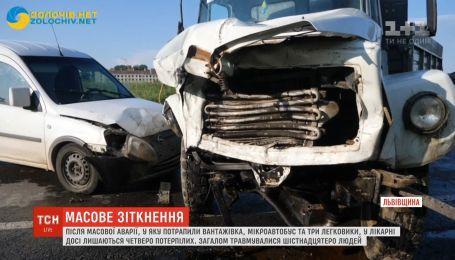 Четыре человека остаются в больнице после массового ДТП на Львовщине