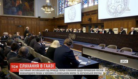 Суд в Гааге проведет первые слушания о нарушении Москвой международного морского права