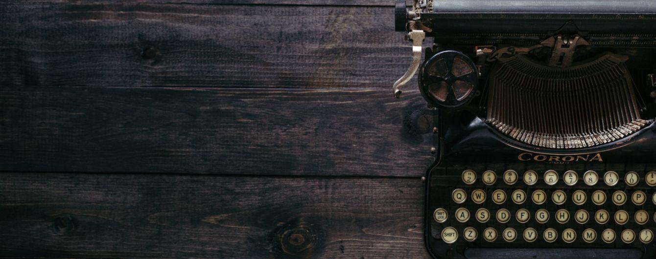 """Оголошено переможців літературної премії """"Коронація слова"""" 2019"""
