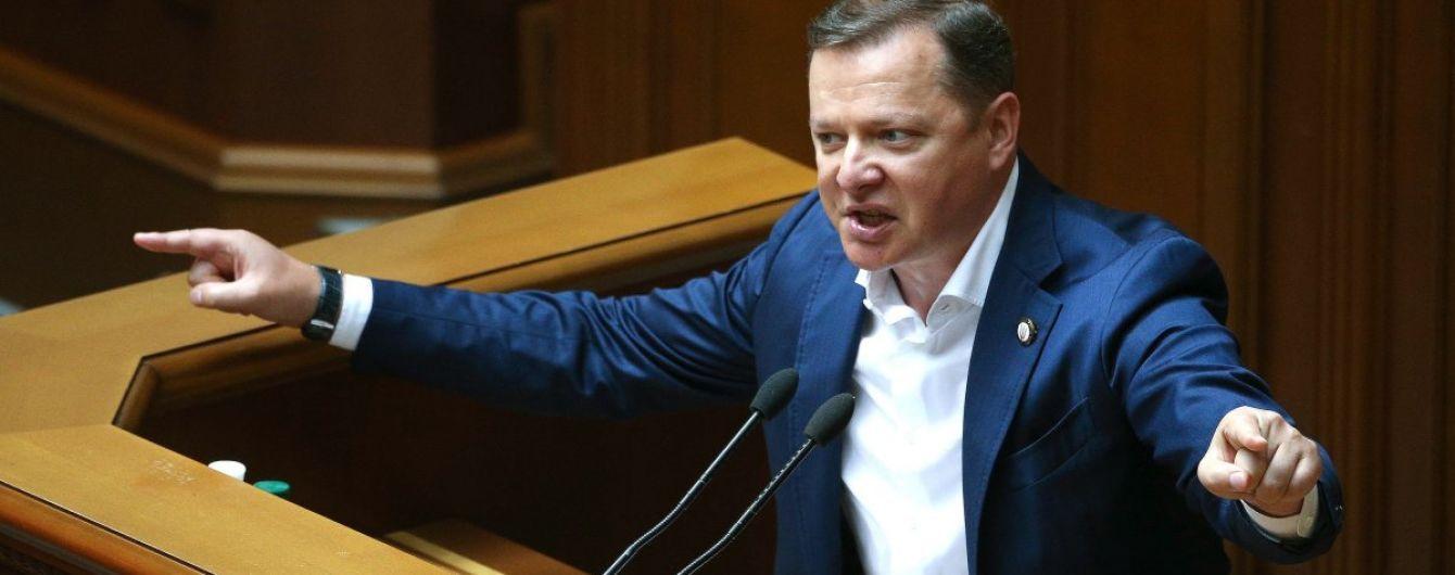 Охранника Ляшко обвиняют в пособничестве при избиении Геруса
