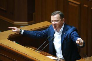 Ляшко озвучил первую десятку партийного списка Радикальной партии