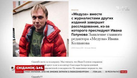 Десятки відомих росіян записали відео на підтримку журналіста-розслідувача з Москви Івана Голунова