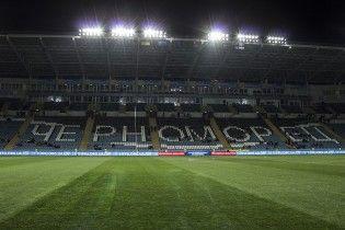 """Стадион """"Черноморца"""", вылетевшего из УПЛ, выставили на торги"""