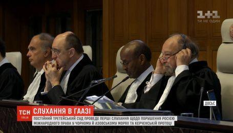 Слушания в Гааге: Россия отказывается признавать нарушение международных законов