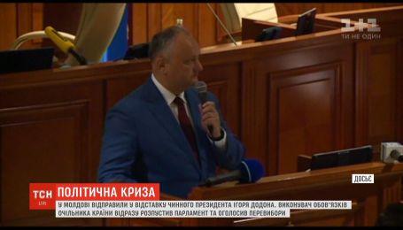 Киев считает, что в политическом кризисе в Молдове виновны пророссийские силы
