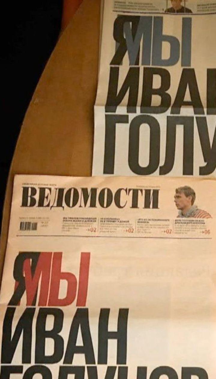 Експертиза не виявила слідів наркотиків в організмі російського журналіста Голунова