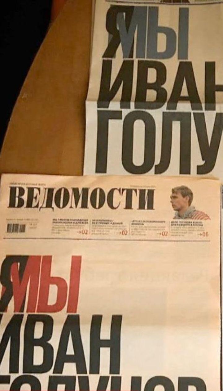 Экспертиза не обнаружила следов наркотиков в организме российского журналиста Голунова