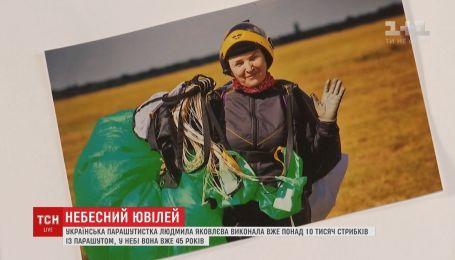 Українка виконала свій ювілейний рекордний стрибок із парашутом