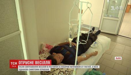 Із симптомами отруєння шпиталізували 27 гостей весілля у Львові