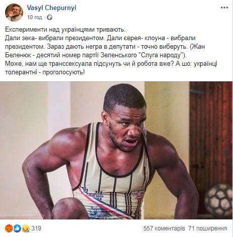 пост Чепурного