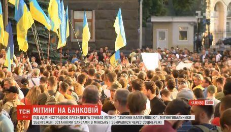 Под АП продолжается многолюдный митинг: люди возмущены последними заявлениями в Минске