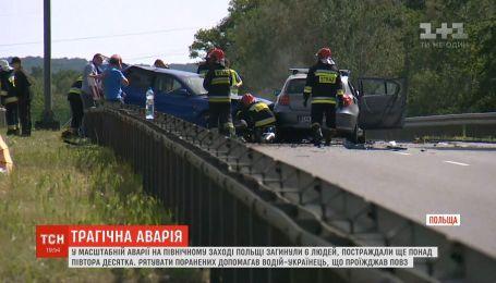 Водитель-украинец помогал спасать пострадавших в масштабной аварии в Польше