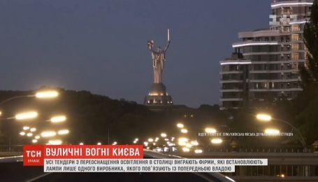 Коррупционные тендеры: Киев переплатит около ста миллионов гривен за установление нового освещения
