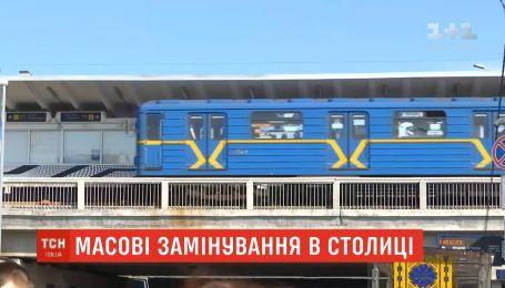 Близько години не працювали 5 станцій столичного метро через повідомлення про замінування