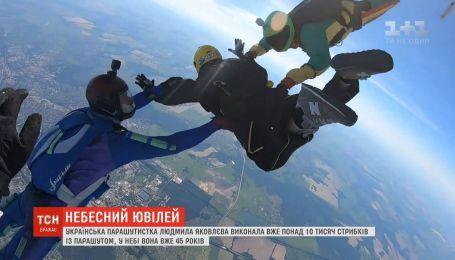 10 тысяч раз прыгнула с парашютом Людмила Яковлева
