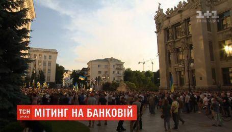 Остановить капитуляцию - цель митингующих под Администрацией президента