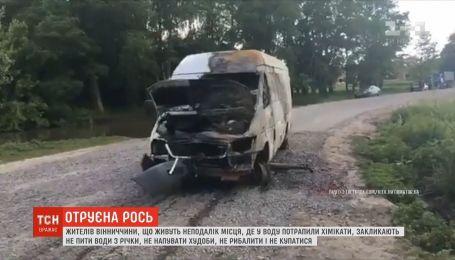 Утечка химикатов: полиция Винницкой области открыла 3 уголовных производства