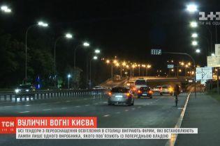 Київ встановлює вуличні світильники на третину дорожчі, ніж міг би– експерти