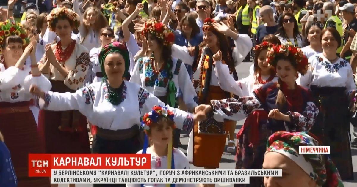 """Українці блискуче проявили себе на """"Карнавалі культур"""" у Берліні"""
