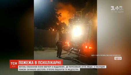 В Одессе произошел пожар в психиатрической больнице, есть погибшие