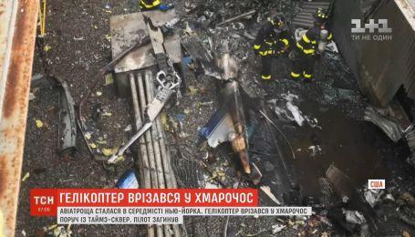 В центре Нью-Йорка вертолет врезался в небоскреб, пилот погиб