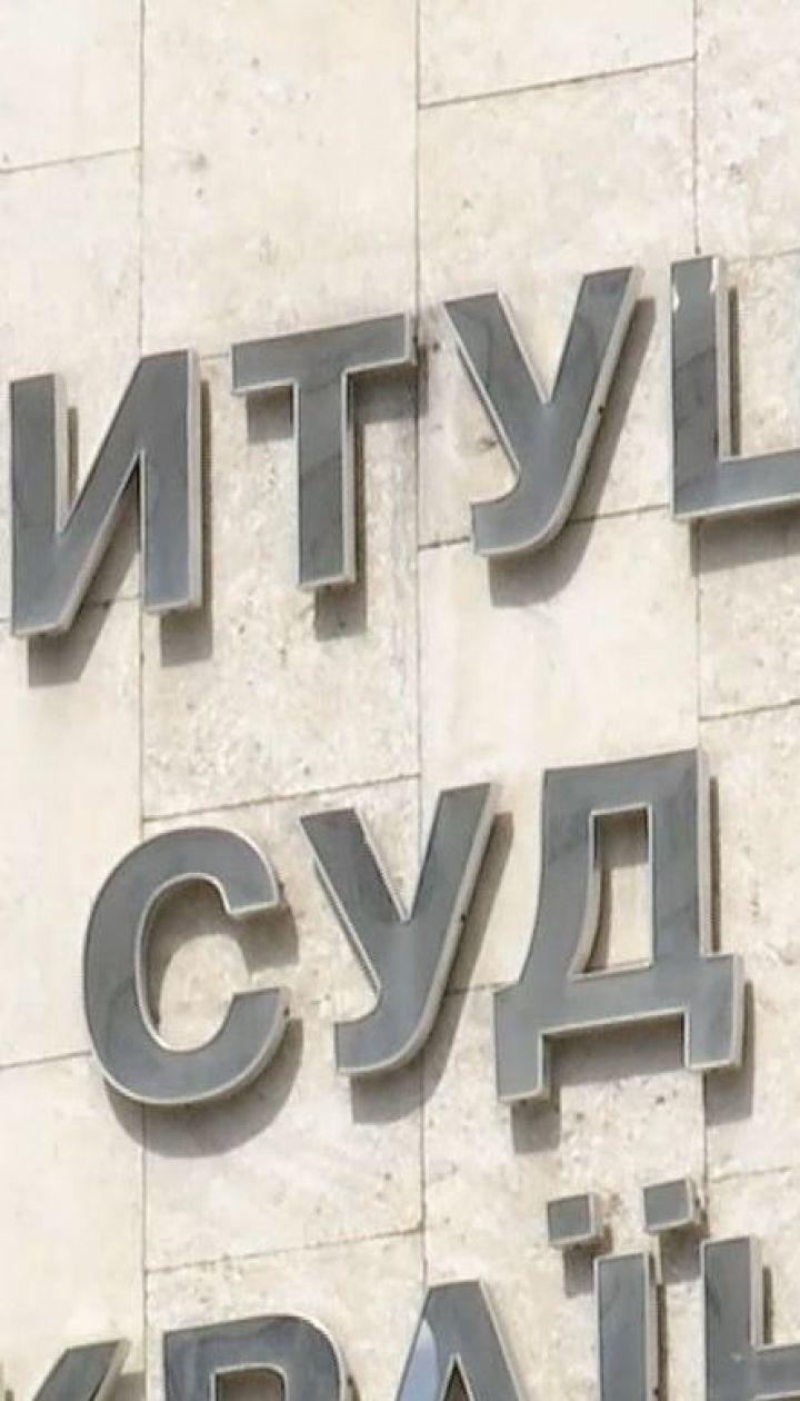 Конституційний суд розгляне справу про розпуск парламенту